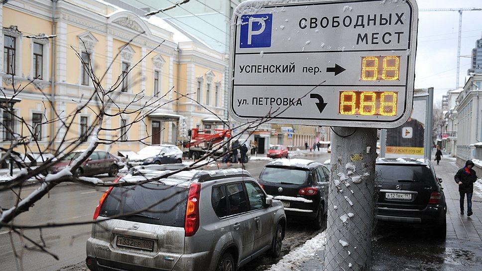 С сегодняшнего дня час стоянки между Садовым и Бульварным кольцом обойдется гражданам в 60 руб.