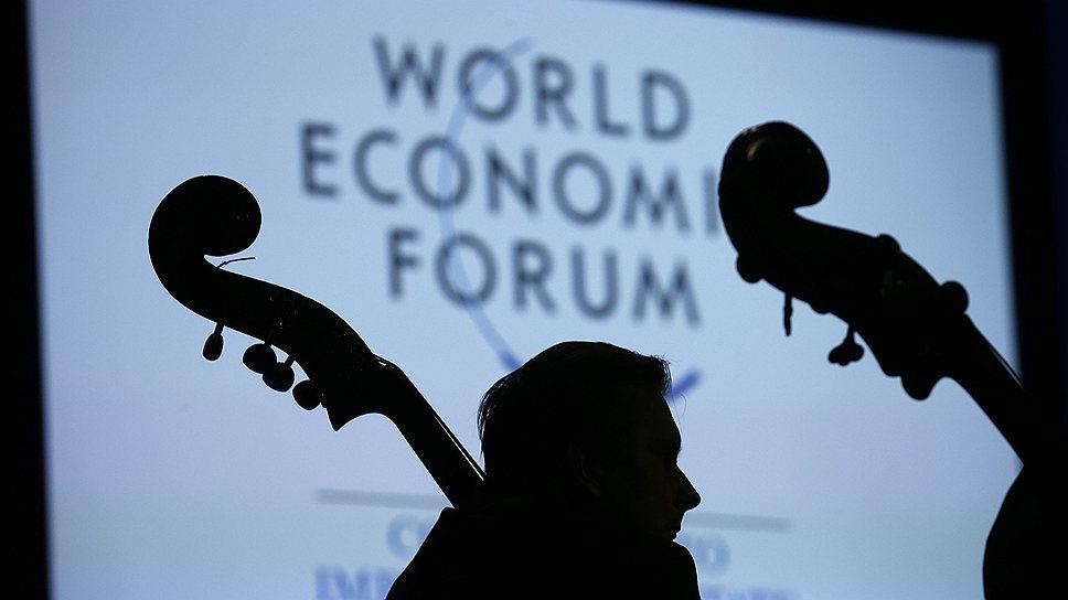 Развитие для развитых / Очередная сессия форума в Давосе ищет неэкономические идеи роста