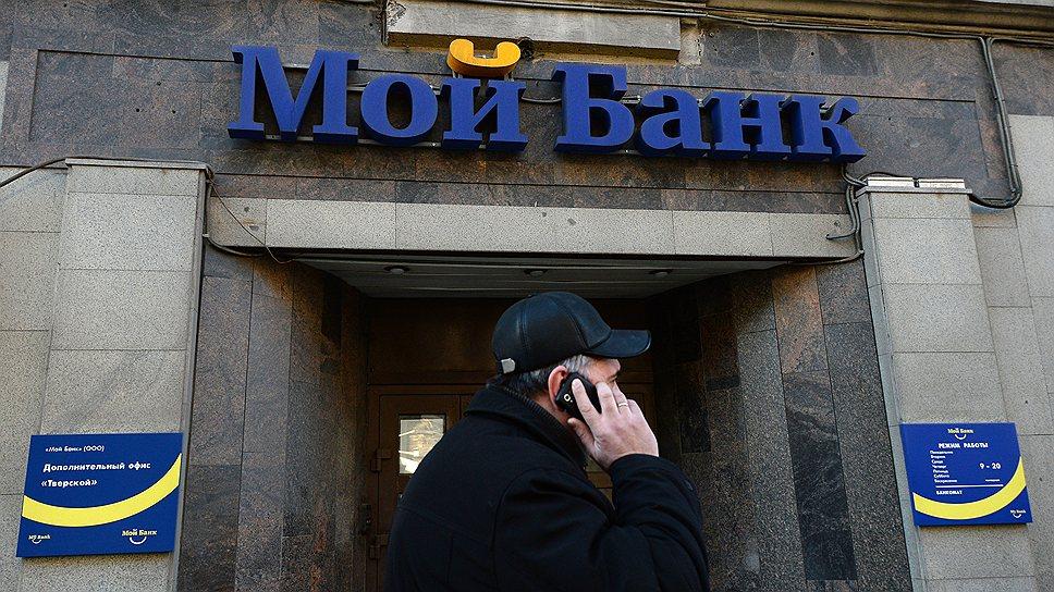 Почему у «Моего банка» отозвали лицензию