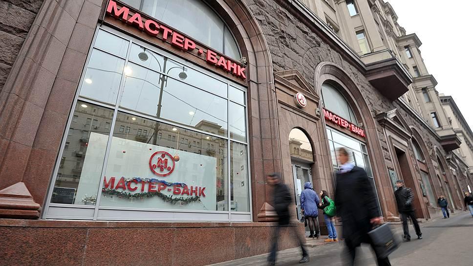 Как у Мастер-банка обнаружились неформальные вкладчики