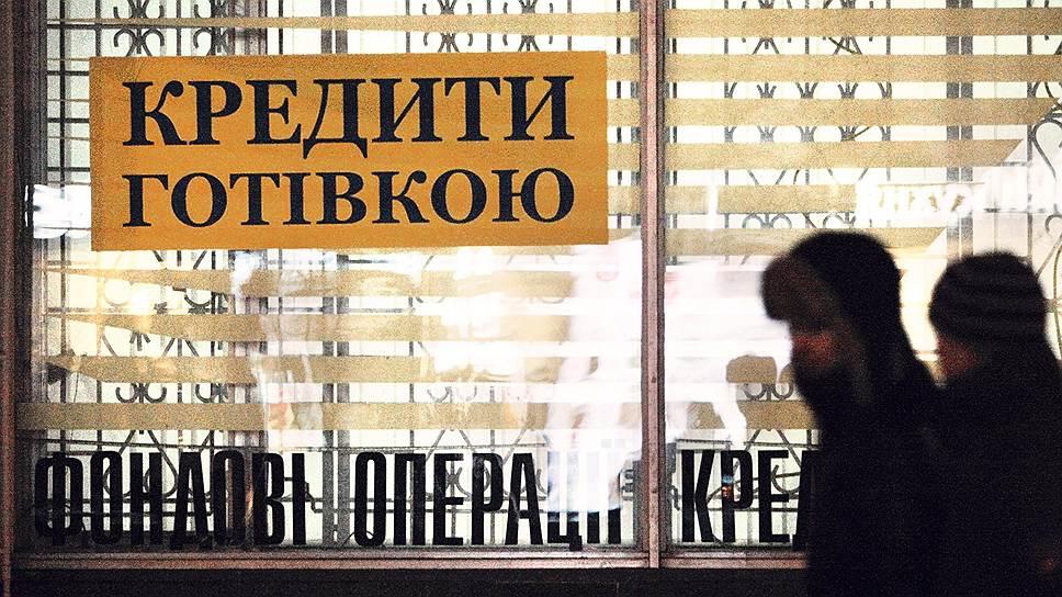 Украинские банки сдают крымские портфели / Сворачивая бизнес на полуострове