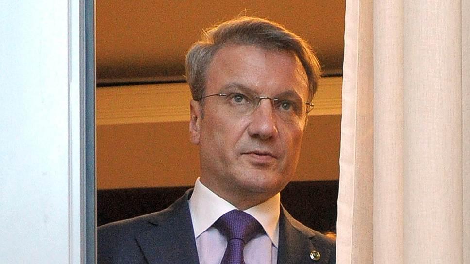 Глава Сбербанка Герман Греф заготовил домашнюю альтернативу международным платежным системам