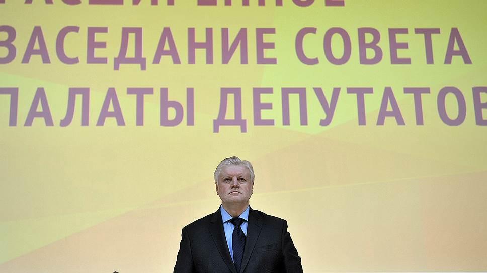 Как «Справедливая Россия» вспомнила про императивный мандат