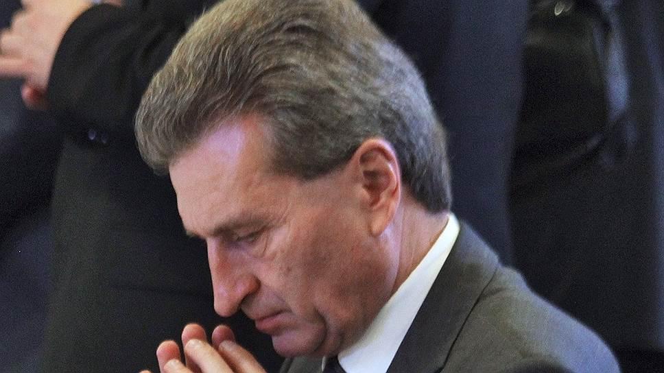 Еврокомиссар Гюнтер Эттингер не смог убедить европейских потребителей газа в надежности Украины