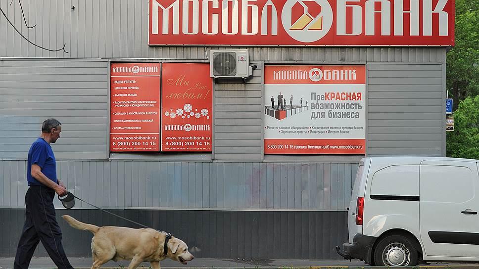 Санация против санкций / Крупную сумму на оздоровление Мособлбанка получит СМП-банк