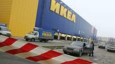 Прокуратура не признала мировое соглашение с IKEA мошенничеством