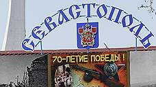 Севастополь приблизили к еще одним выборам
