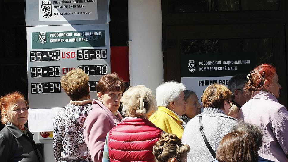 потребительский кредит в рнкб в севастополе условия сбербанк онлайн ипотечный кредит