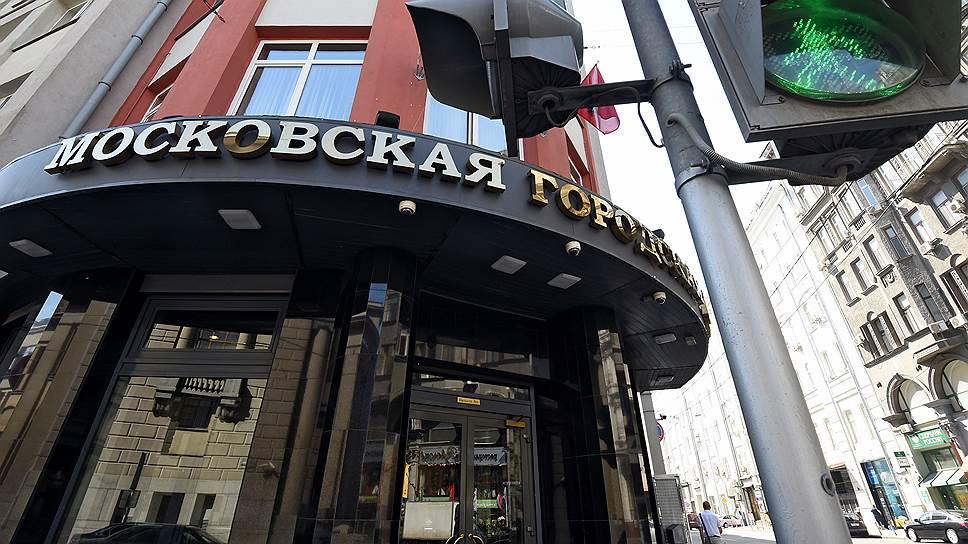 Мосгордума возвращается во времена Моссовета / Большинство столичных депутатов будут работать на общественных началах