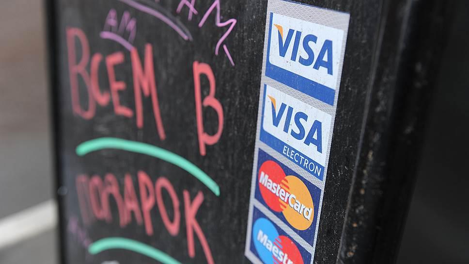 Visa и MasterCard просят остаться / Власти снижают требования к иностранцам на российском рынке