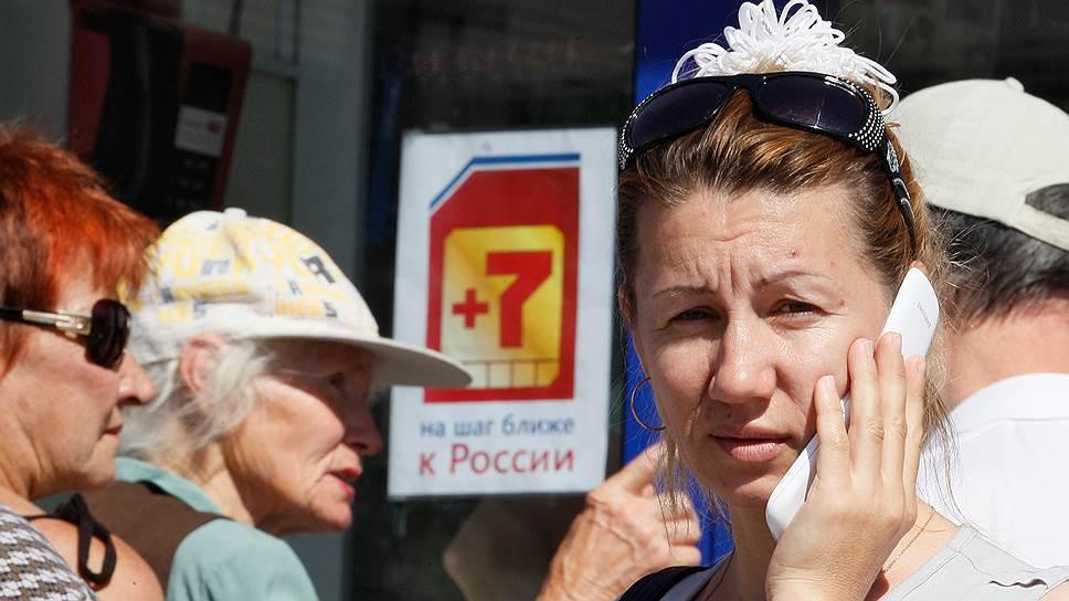 Крым на проводе