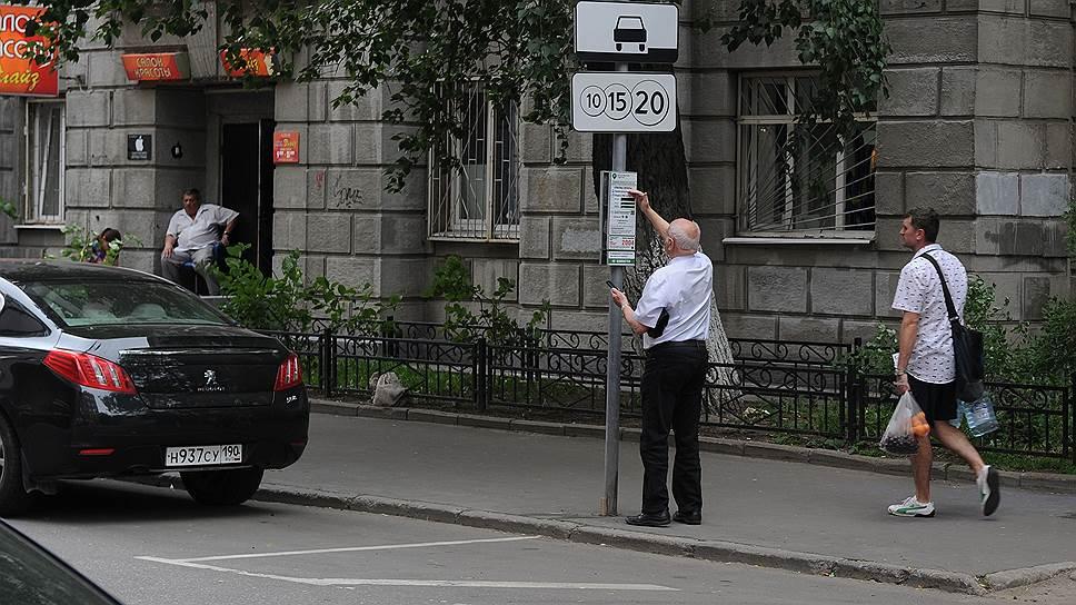 Почему депутаты выступили против расширения платного паркинга