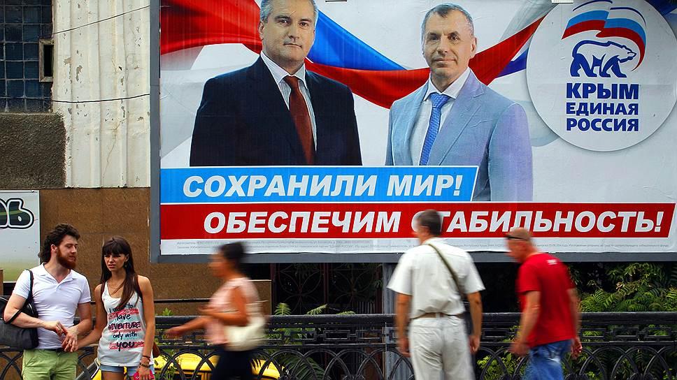 Крымские единороссы не спешат избавляться от украинской недвижимости