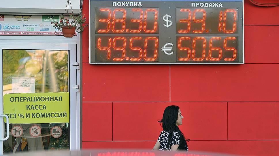 Почему доллар и евро дорожают с каждым днем