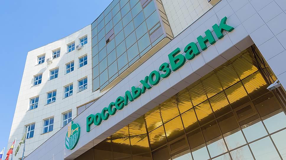 россельхозбанк красноярск официальный сайт кредиты