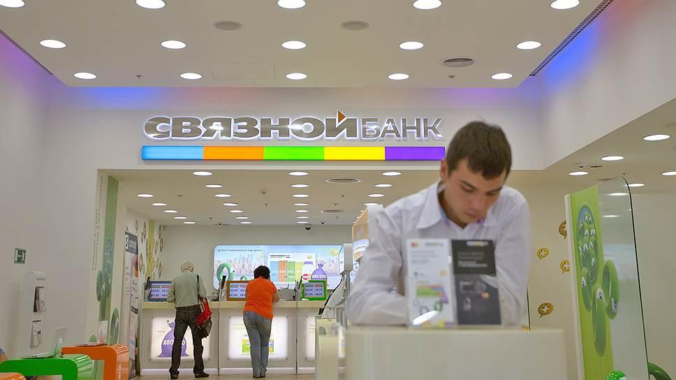 Связной банк предъявил своим заемщикам просроченные кредиты