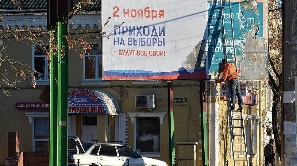 Как ДНР и ЛНР готовятся проголосовать 2 ноября