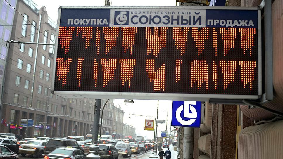 Как рубль сбежал на выходные