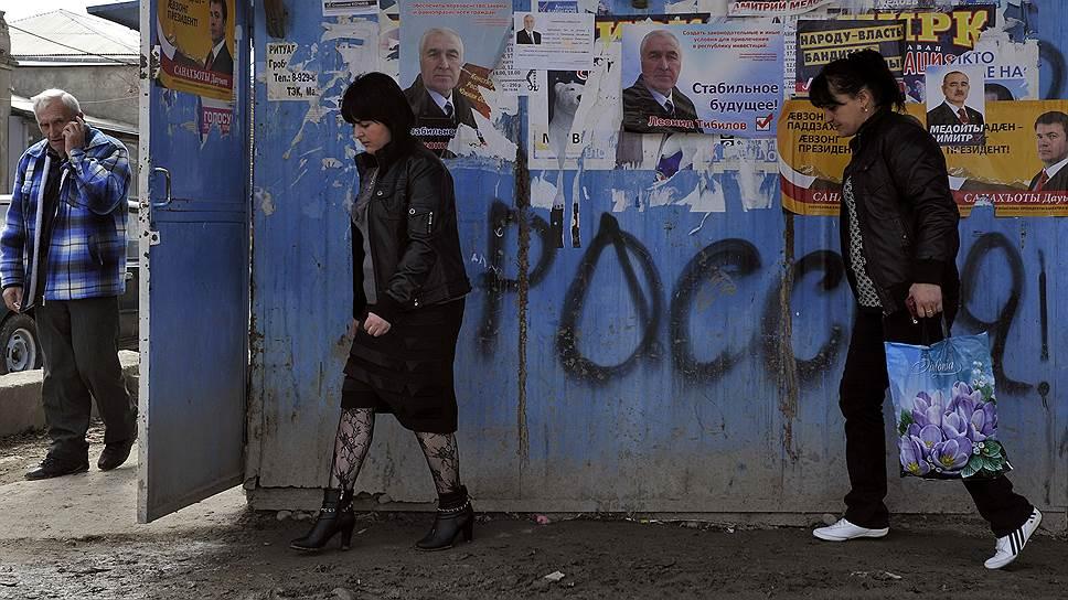 Как Южная Осетия пошла по абхазскому пути