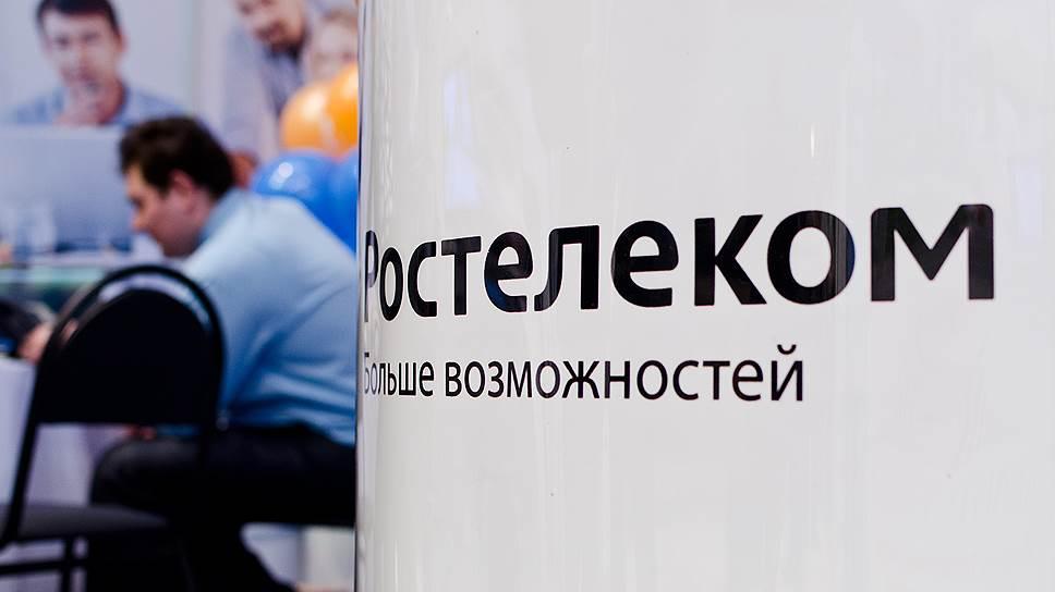 """""""Ростелеком"""" откроет """"магазин на диване"""""""