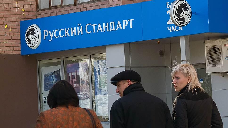«Русский стандарт» продлил себе капитал