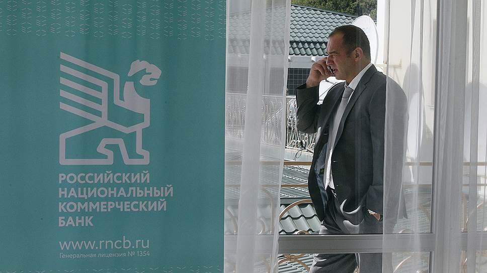 Почему РНКБ хочет выкупить у «дочек» российских банков обязательства заемщиков