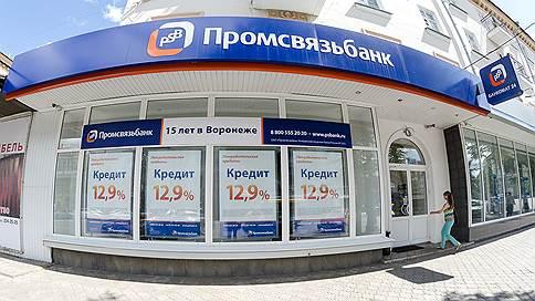 Промсвязьбанк предпочел портфель прибыли  / Валютные заемщики подпортили его отчетность