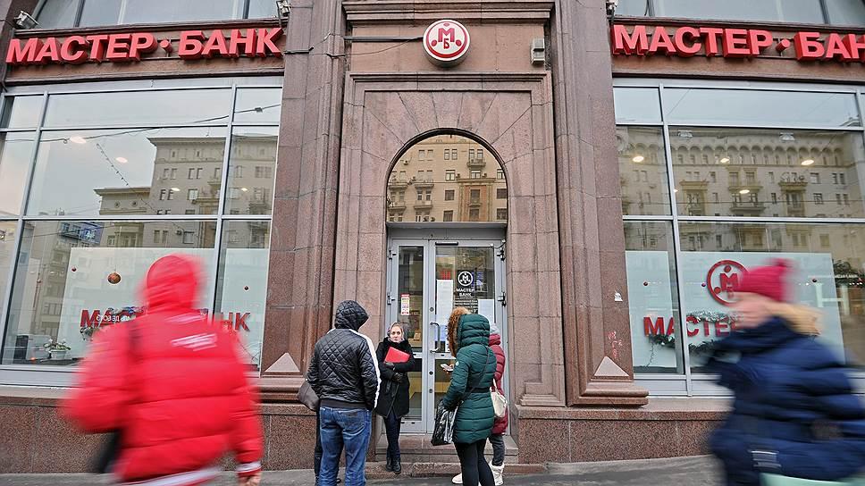Дело Мастер-банка не дошло до его руководства