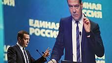 Дмитрий Медведев пообещал вернуть миллиард