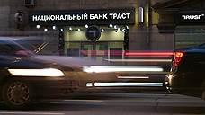 """""""Траст"""" попал под санацию МВД"""