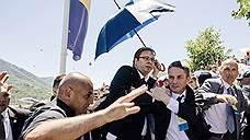В боснийское примирение бросили камень