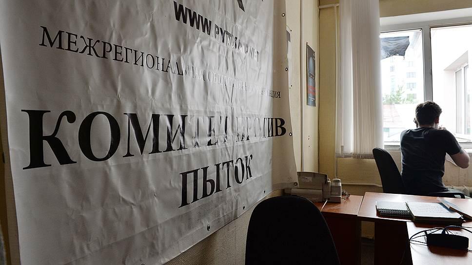Комитет против пыток не выдержал пытки законом