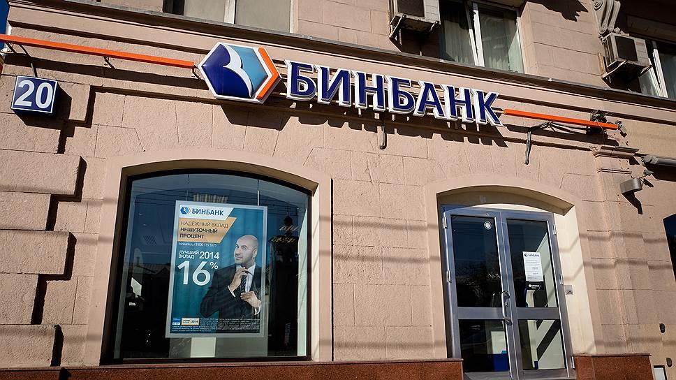 Бинбанк подвела санация