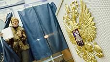 Будущим депутатам Госдумы хотят повысить конкурентность