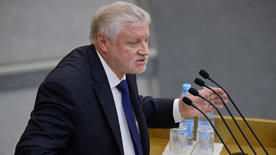 Сергей Миронов выдвинул парламент на повышение