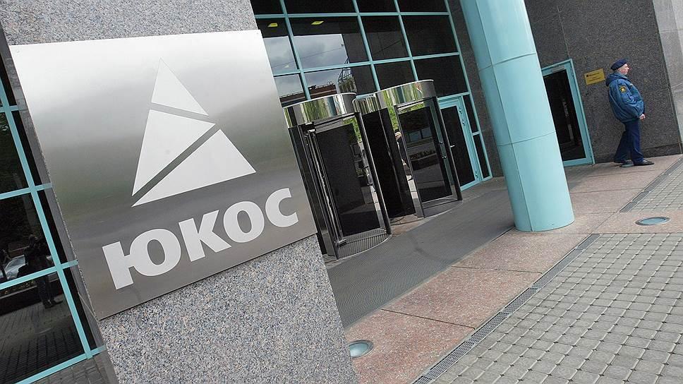 Как Россия объяснилась по делу ЮКОСа