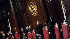 Думские юристы раскритиковали поправки к закону о КС