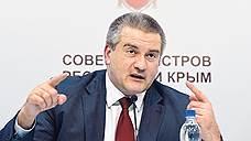 Правительство Крыма подвергло себя наказу