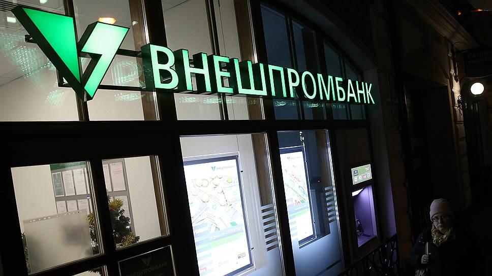 Кредиторы Внешпромбанка получили мораторий