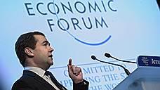 Всемирный экономический форум берет ориентир на Москву