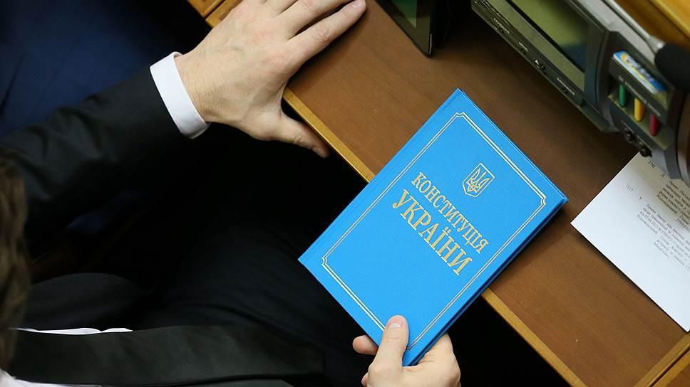 Под минский процесс подложили конституцию