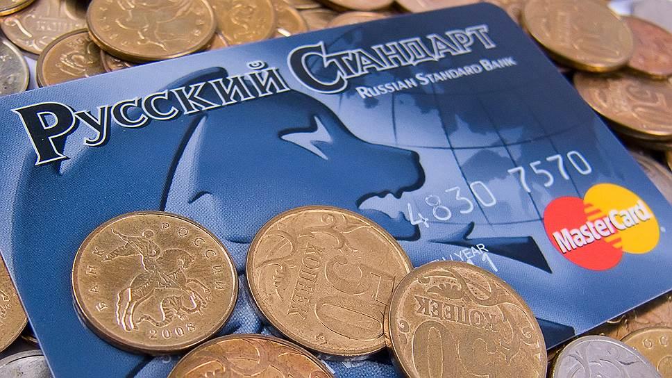 Кредит в руском стандарте