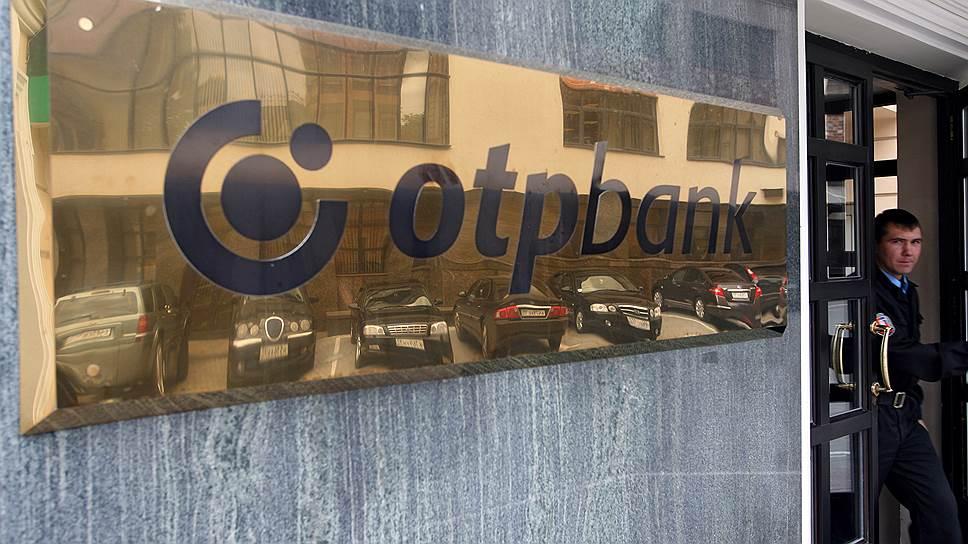 Почему отчетность по банковским активам OTP Group публиковалась отдельно