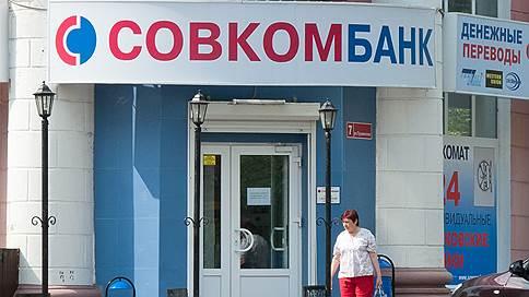 """""""Модуль"""" для портфеля  / Совкомбанк инвестирует в мелкие банковские доли"""