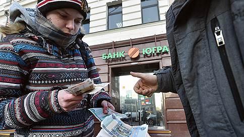 """Банк """"Югра"""" остался без ОФЗ  / Но с пристальным вниманием регуляторов"""