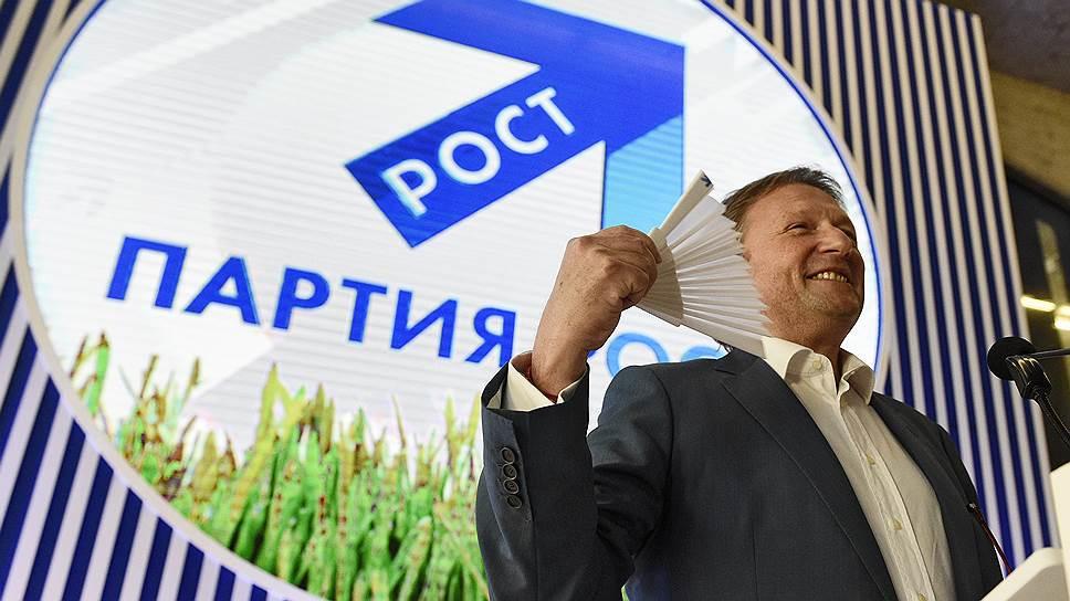 Партия роста Бориса Титова собралась с разными силами