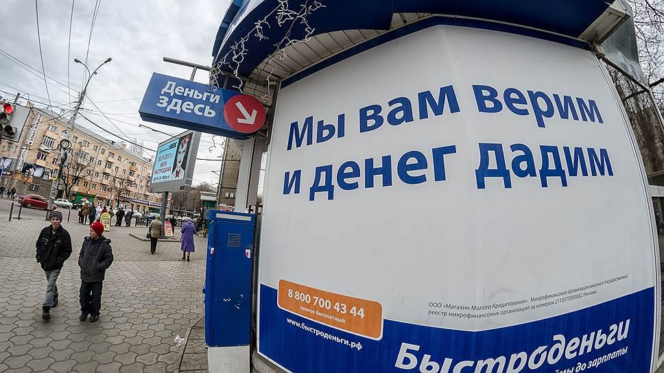 Банк России планирует ограничить число займов и пролонгаций для МФО на одного заемщика