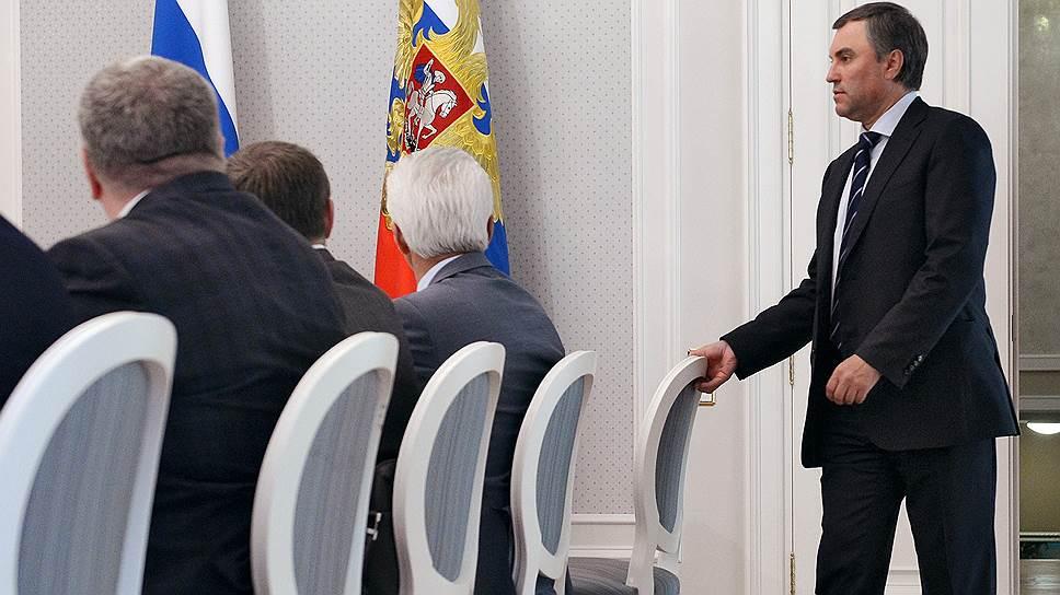 Как «Единая Россия» хотела помочь Вячеславу Володину кабинетом на время предвыборного отпуска
