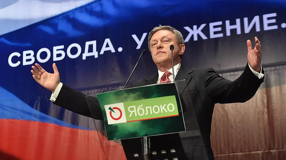 Почему «Яблоко» просит у граждан на выборы
