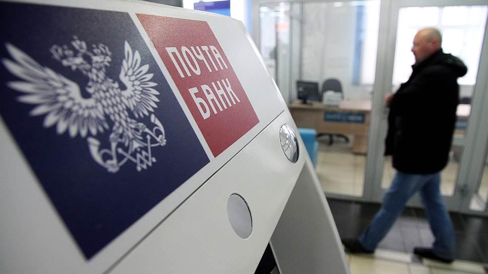 Почта-банк наймет роботов